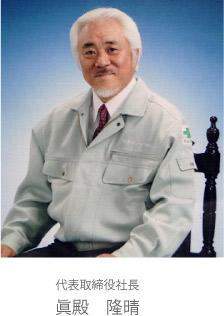 代表取締役社長 眞殿 隆晴