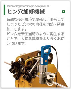 ピン穴加修機械
