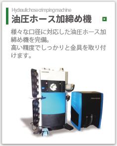油圧ホース加締め機
